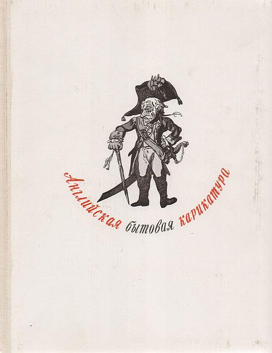 Л. А. Дукельская Английская бытовая карикатура второй половины XVIII века