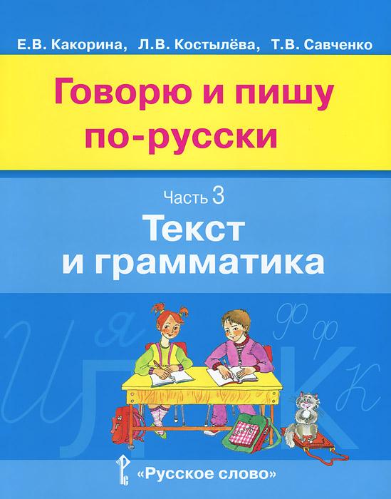 Говорю и пишу по-русски. В 3 частях. Часть 3. Текст и грамматика. Учебное пособие для детей 8-12 лет