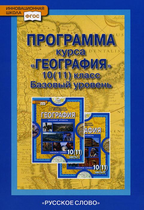 Е. М. Домогацких География. 10-11 класс. Программа курса. Базовый уровень