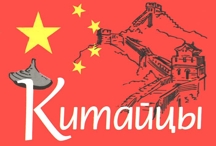 Китайцы (миниатюрное издание)
