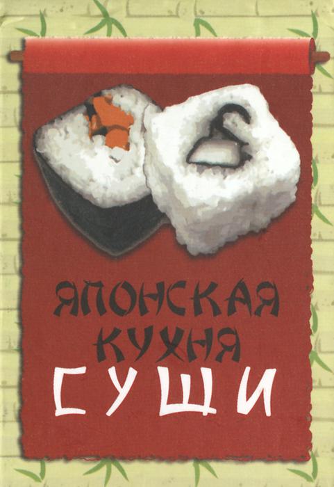 Японская кухня. Суши (миниатюрное издание) анастасия красичкова японская кухня