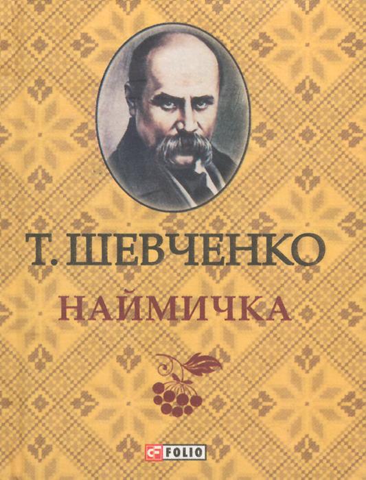 Т. Шевченко Наймичка (миниатюрное издание)