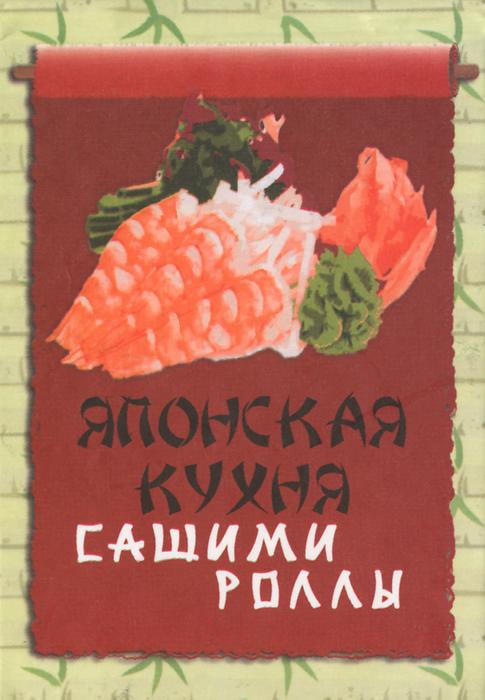 Японская кухня. Сашими. Роллы (миниатюрное издание) анастасия красичкова японская кухня