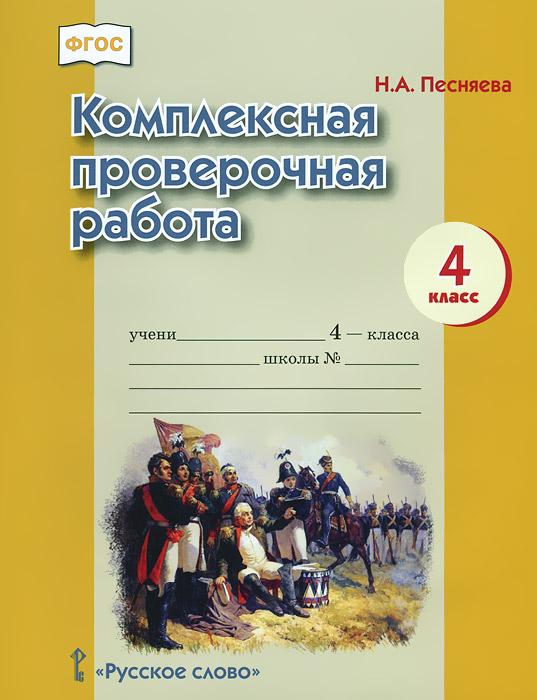 Н. А. Песняева Комплексная проверочная работа. 4 класс