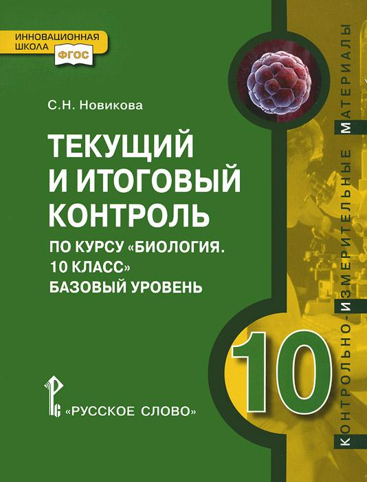 С. Н. Новикова Биология. 10 класс. Текущий и итоговый контроль. Контрольно-измерительные материалы. Базовый уровень цены онлайн