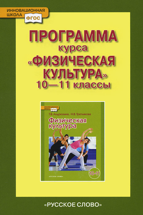 Т. В. Андрюхина, Н. В. Третьякова Физическая культура. 10-11 классы. Программа курса