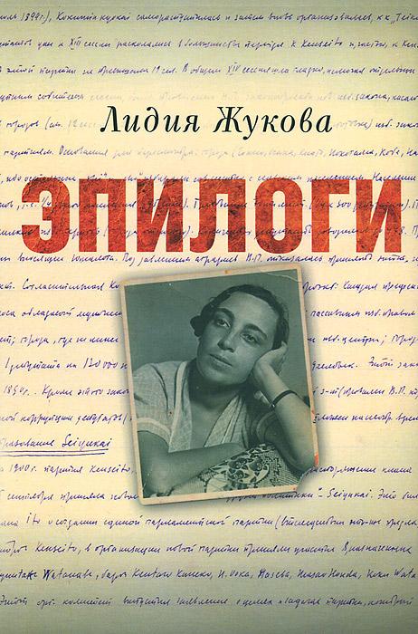 Лидия Жукова Эпилоги