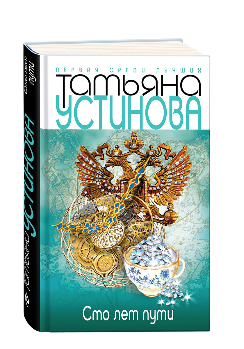 Татьяна Устинова Сто лет пути