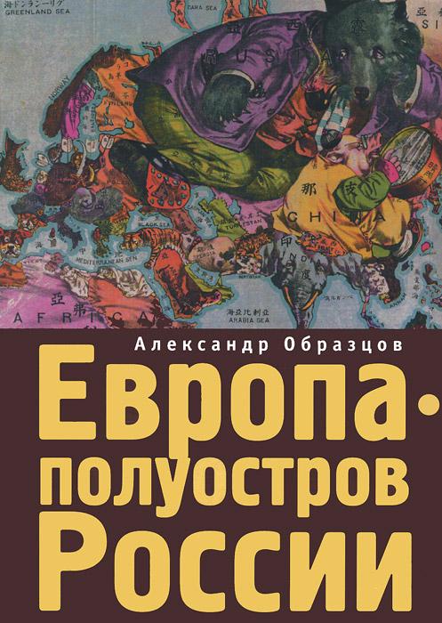 Александр Образцов Европа - полуостров России. Сцены и соответствия
