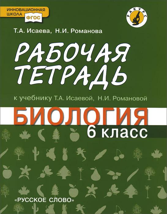 Гдз рабочая тетрадь по русскому языку 2 класс исаева ответы посмотреть