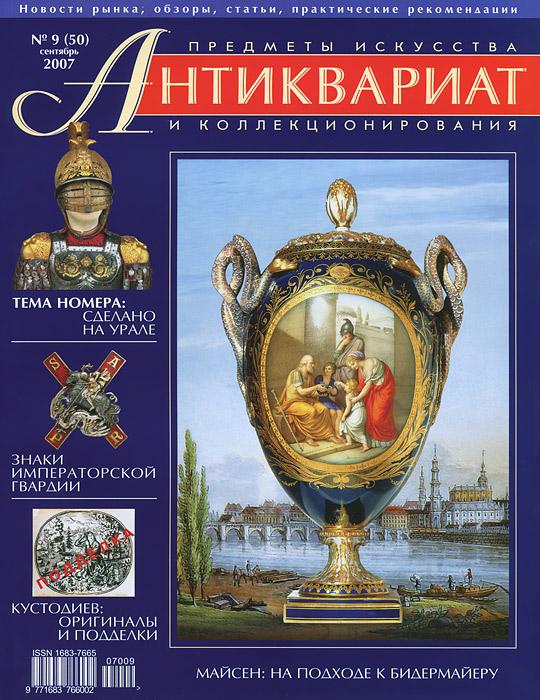 Фото - Антиквариат, предметы искусства и коллекционирования, № 9 (50), сентябрь 2007 антиквариат