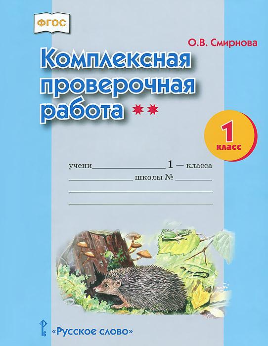 О. В. Смирнова Комплексная проверочная работа**. 1 класс