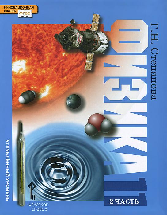 Г. Н. Степанова Физика. 11 класс. Углубленный уровень. В 2 частях. Часть 2. Учебник