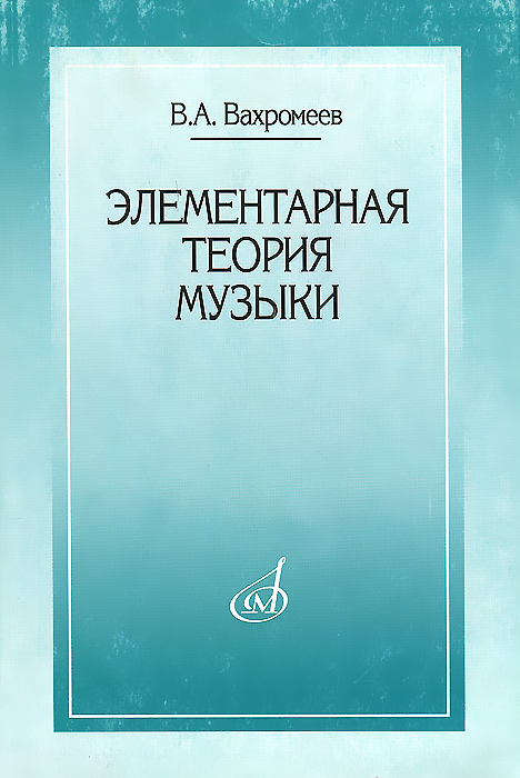 В. А. Вахромеев Элементарная теория музыки