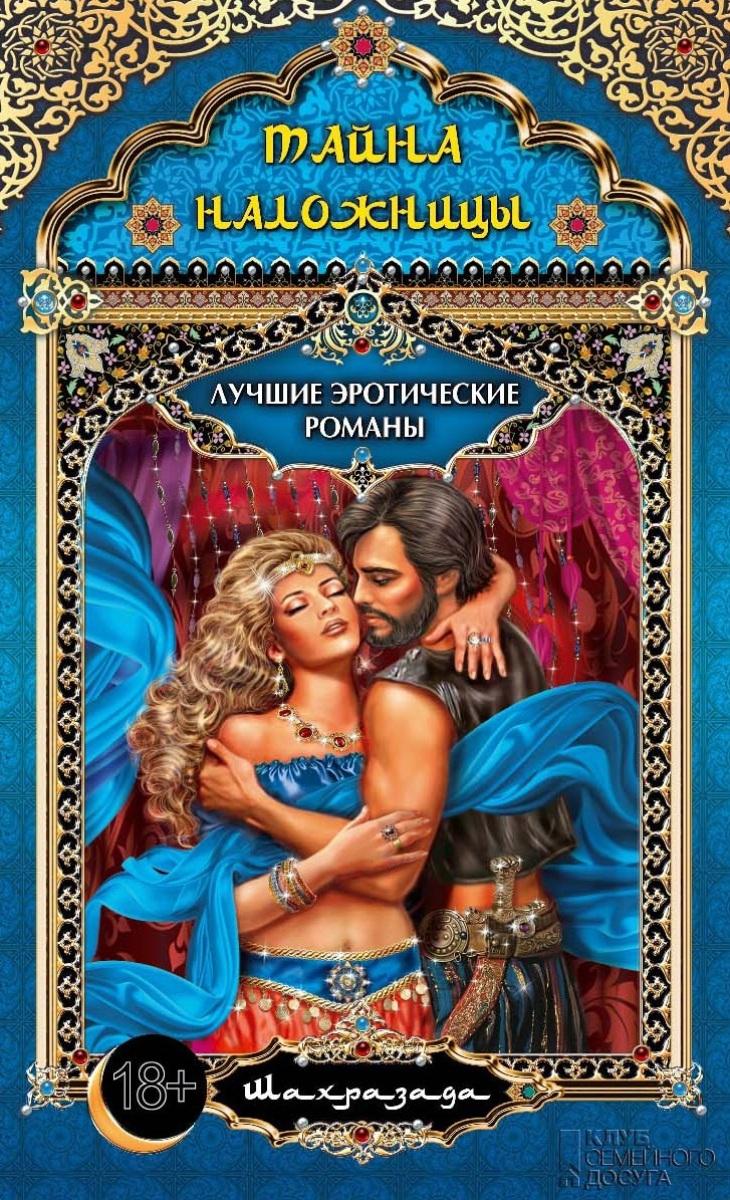 читать красивые эротические романы о гареме