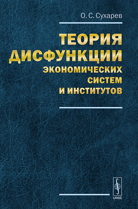 О. С. Сухарев Теория дисфункции экономических систем и институтов
