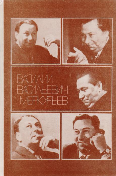 Василий Васильевич Меркурьев