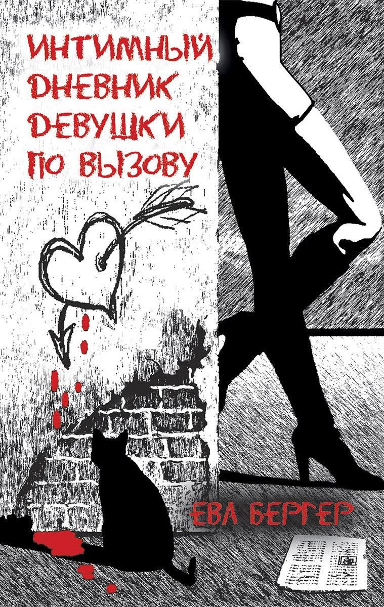 Ева Бергер Интимный дневник. Интимный дневник девушки по вызову