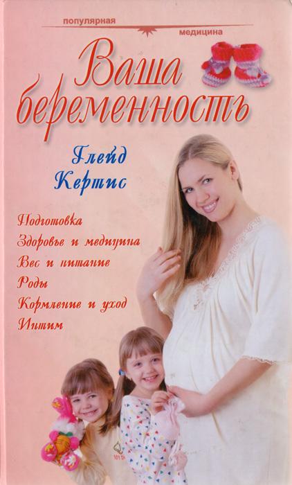 Глейд Кертис Ваша беременность: Руководство для каждой женщины
