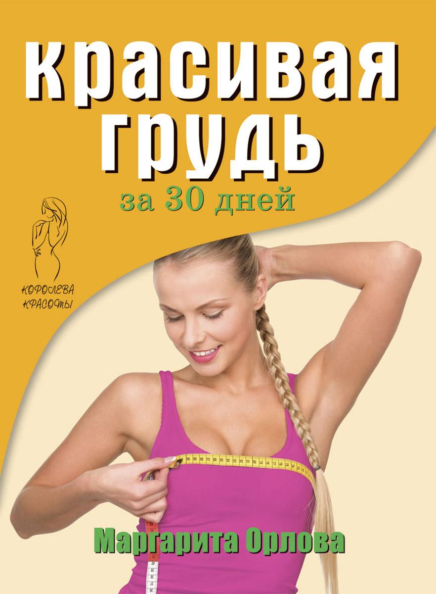 цена на Маргарита Орлова Красивая грудь за 30 дней