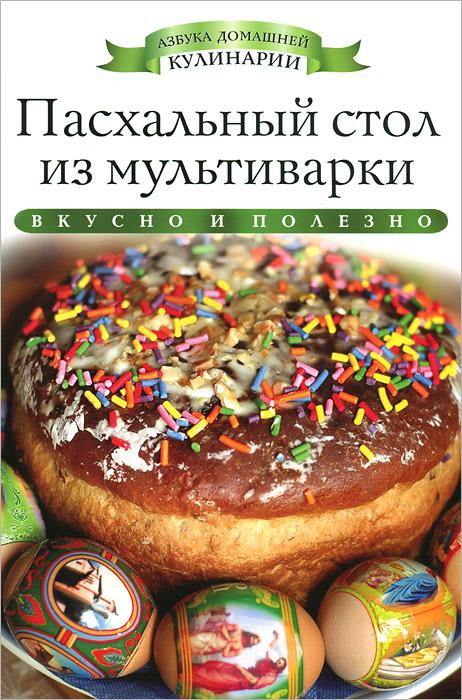 Ксения Любомирова Пасхальный стол из мультиварки любомирова ксения фаршированные блюда из мультиварки