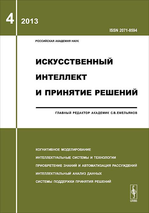Искусственный интеллект и принятие решений, №4, 2013