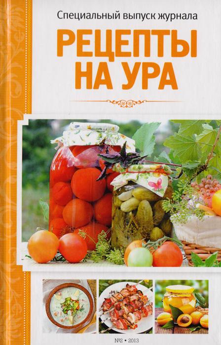 Рецепты на ура №2. Специальный выпуск зуевская е ред лучшие блюда из меда и яблок домашние ликеры и наливки