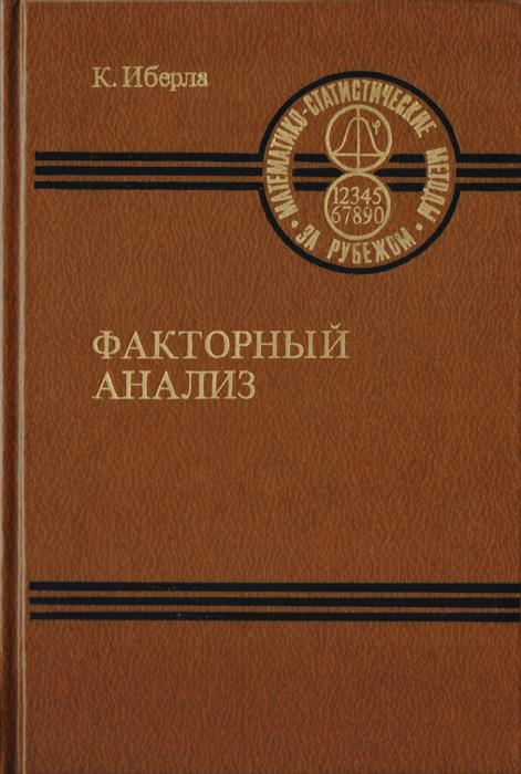 Факторный анализ В книге в комплексе рассматриваются...