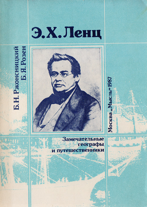 Б. Н. Ржонсницкий, Б. Я. Розен Э. Х. Ленц