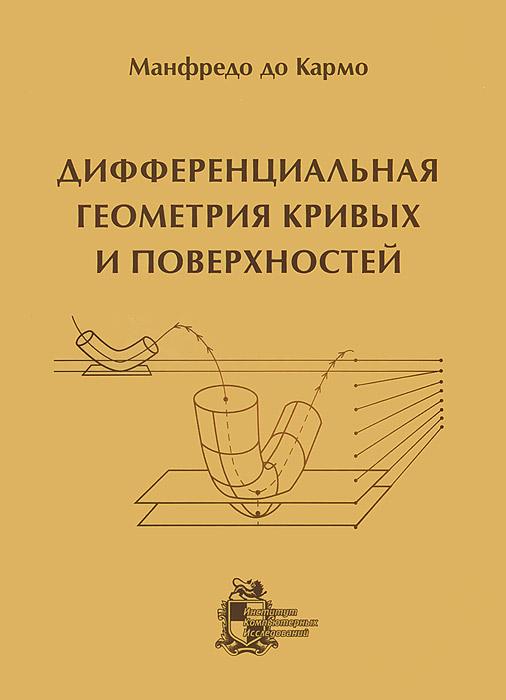 цены Манфредо до Кармо Дифференциальная геометрия кривых и поверхностей