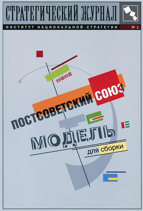Стратегический журнал, №1, 2005. Постсоветский союз. Модель для сборки