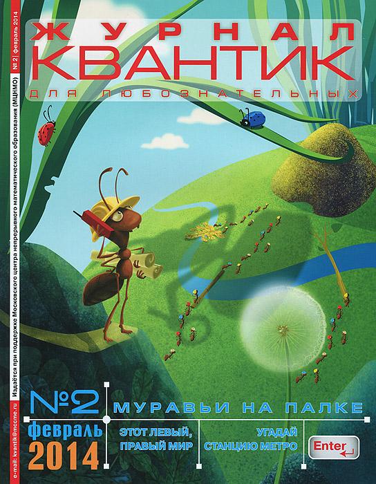 Квантик, №2, февраль 2014 квантик 5 май 2014