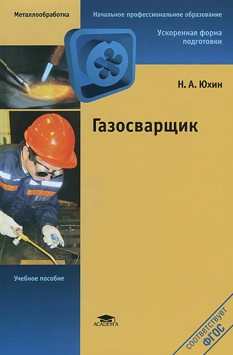 Н. А. Юхин Газосварщик. Учебное пособие