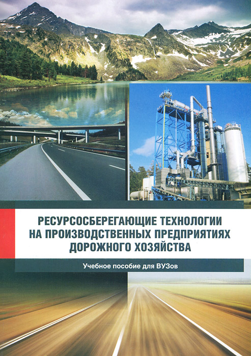 Ресурсосберегающие технологии на производственных предприятиях дорожного хозяйства. Учебное пособие