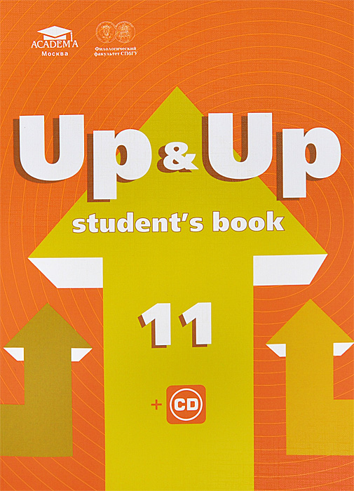Up & Up 11: Student`s Book / Английский язык. 11 класс. Учебник (+ CD)