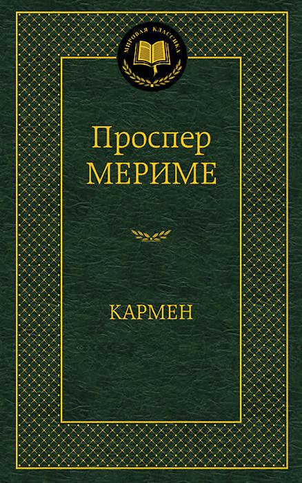 Проспер Мериме Кармен