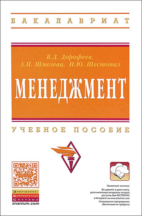 В. Д. Дорофеев, А. Н. Шмелева, Н. Ю. Шестопал Менеджмент. Учебное пособие