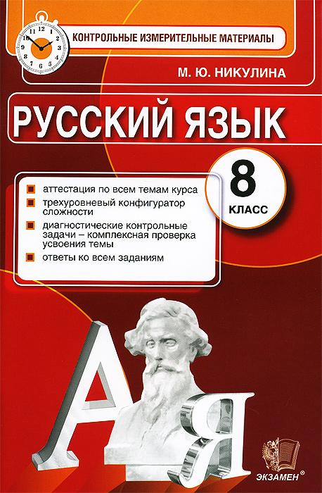 М. Ю. Никулина Русский язык. 8 класс. Контрольные измерительные материалы