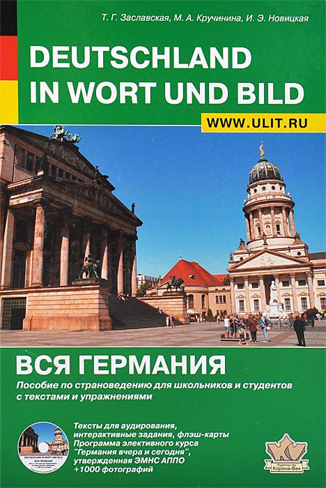 Deutschland in Wort und Bild / Вся Германия. Пособие по страноведению для школьников и студентов с текстами и упражнениями (+CD)