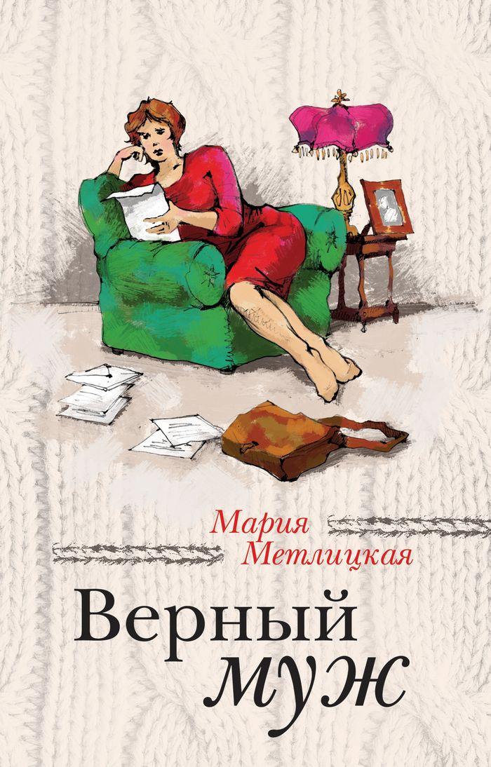 Мария Метлицкая Верный муж