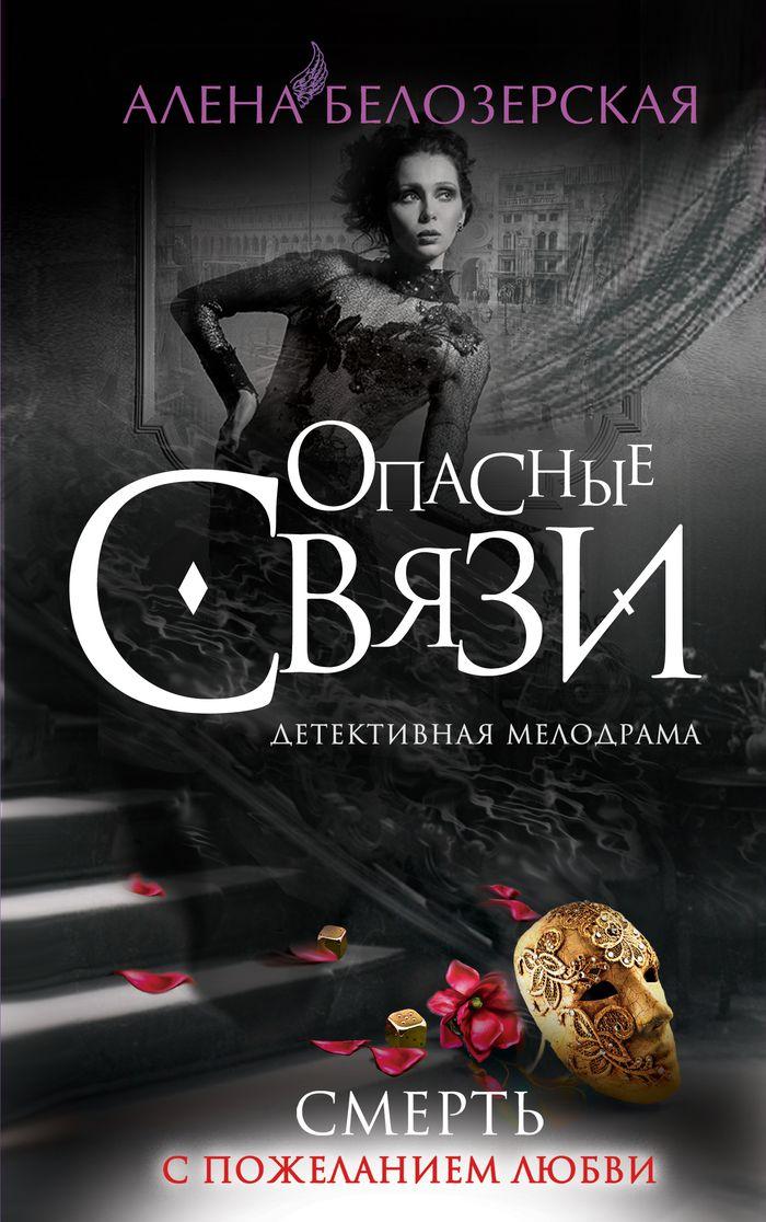 Алена Белозерская Смерть с пожеланием любви