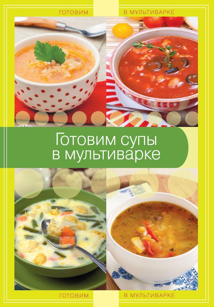 Готовим супы в мультиварке гриль в мультиварке