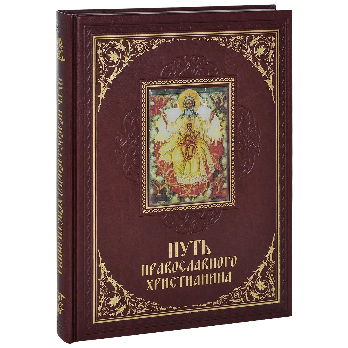 Елена Прокофьева Путь православного христианина (подарочное издание)