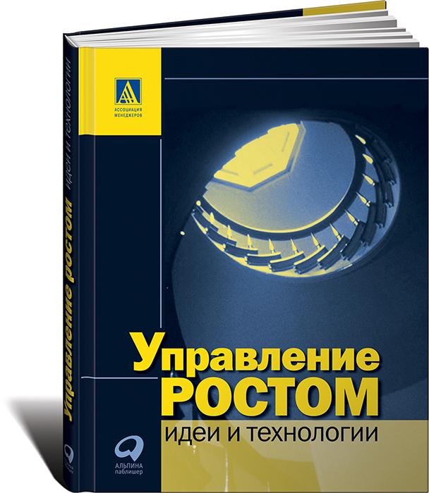 А. Дынин, С. Литовченко Управление ростом: идеи и технологии