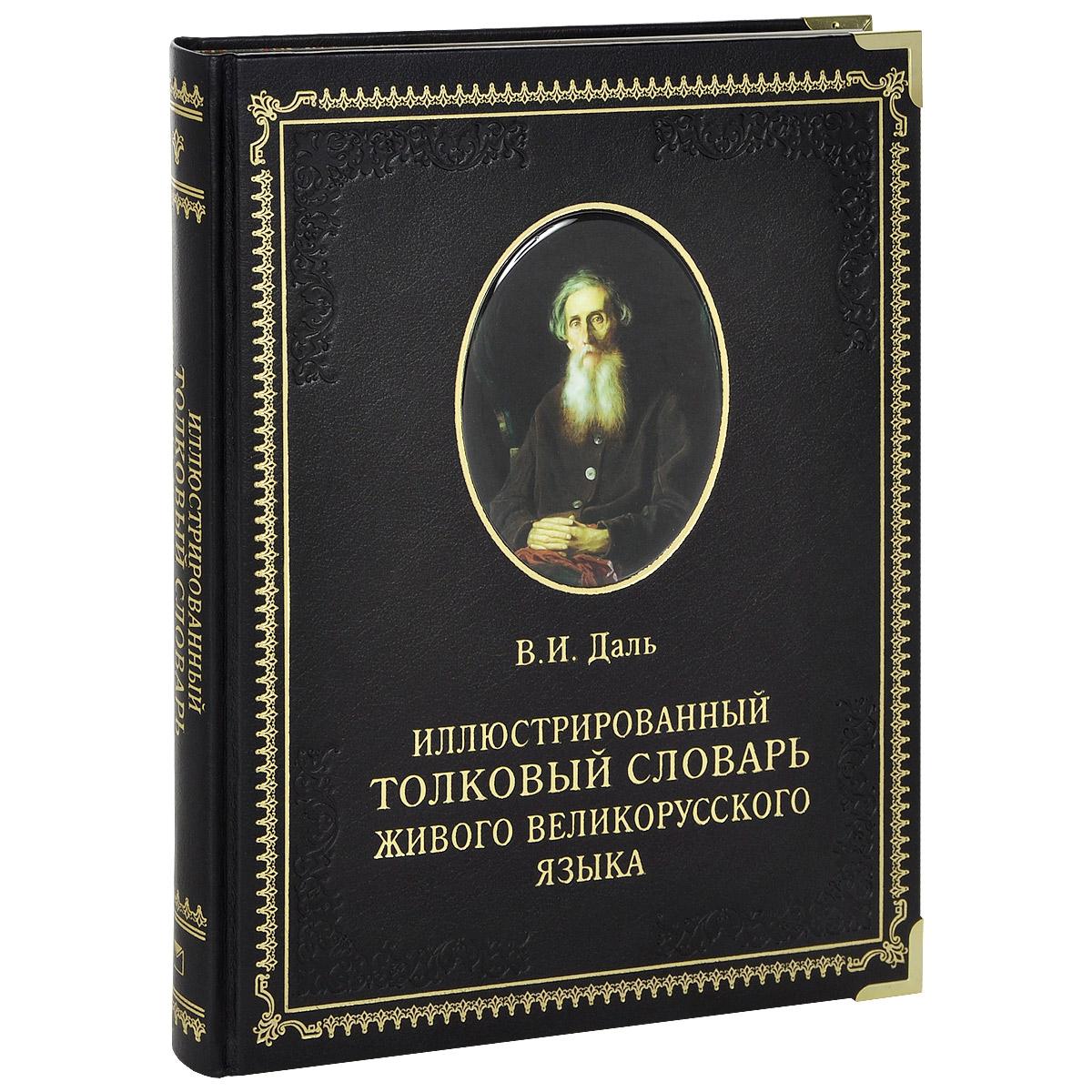 В. И. Даль Иллюстрированный толковый словарь живого великорусского языка (подарочное издание)