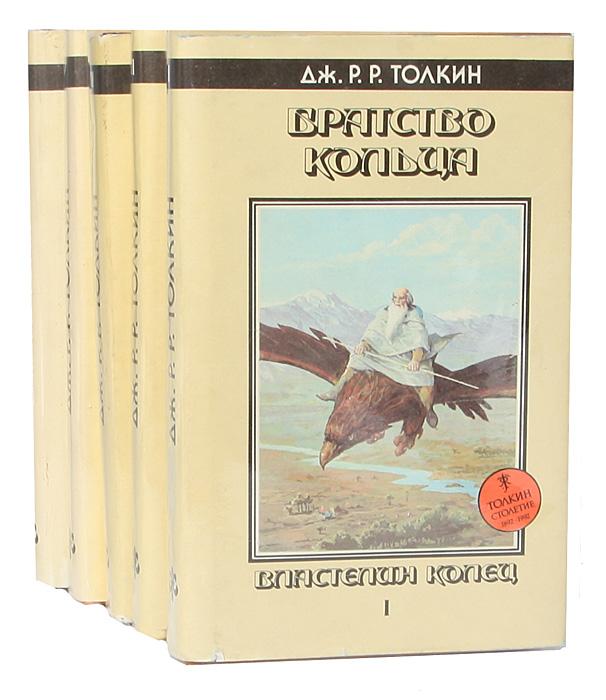 Дж. Р. Р. Толкин Дж. Р. Р. Толкин (комплект из 5 книг)