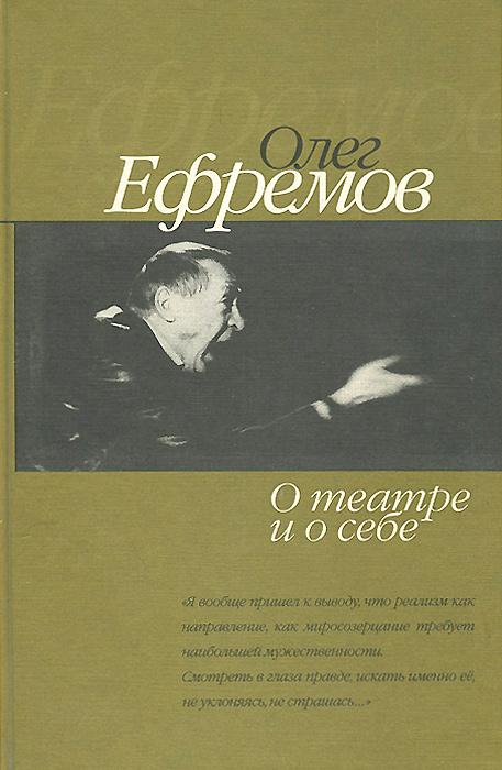 А. Смелянский Олег Ефремов. О театре и о себе