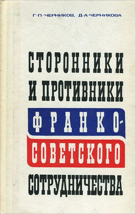 Г. П. Черников, Д. А. Черникова Сторонники и противники франко-советского сотрудничества