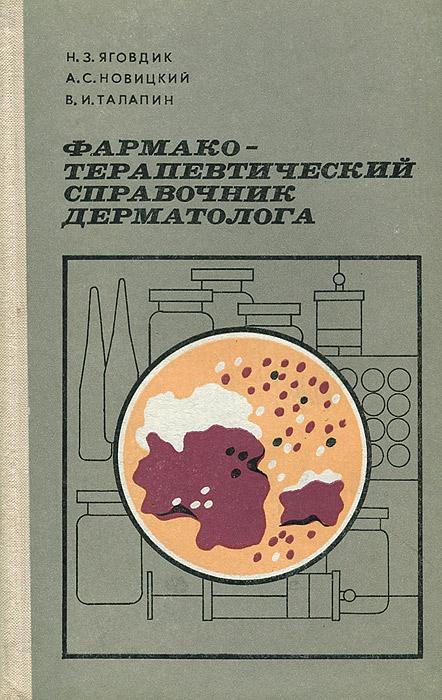 Фармакотерапевтический справочник дерматолога
