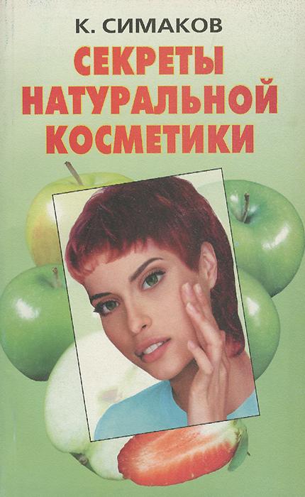 К. Симаков Секреты натуральной косметики